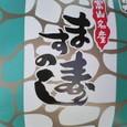 高田屋 高岡店